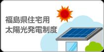 福島県住宅用太陽光発電制度