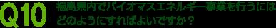 福島県内でバイオマスエネルギー事業を行うにはどのようにすればよいですか?