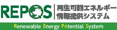 再生可能エネルギー情報提供システム